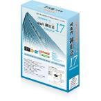 【新品/取寄品】蔵衛門御用達17 Professional 1ライセンス 優待版 SWW-5701V