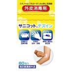 【新品/取寄品】【通販限定】サニコットデズイン 60包入
