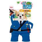 【新品/取寄品】【通販限定】ペティオ 犬用変身着ぐるみウェア おまわりさん S