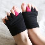キレイなあしを創る つま先ぐっぱ ピンク 黒 足指 広げる リラックス 靴下 サポーター 外反母趾 メール便対象商品 【試着チケット対象外】
