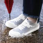シューズカバー 防水 防風 雨 シリコン レディース メンズ オーバーシューズ 靴カバー レインシューズ メール便送料0円 メール便対象商品の画像