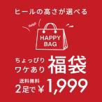 HAPPY BAG 福袋!何が届くかお楽しみ!ヒールが選べる パンプス カジュアル ミュール レディース 2020 送料無料 クーポン対象外
