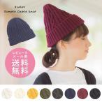 ニット帽 シンプル ケーブル編み レディース 大人 レビューでメール便送料0円 メール便対象商品