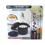 炊飯器 電子レンジ専用 少量のごはんが素早く ちびくろちゃん 日本製 0.5合〜2合炊き 備長炭配合