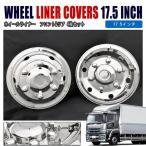 汎用 トラック ISO 17.5インチ ステンレス メッキ ホイール ライナー カバー フロント & リア 4枚セット 5-62017FR