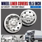 汎用 トラック ISO 19.5インチ ステンレス メッキ ホイール ライナー カバー フロント & リア 4枚セット 7-61019FR