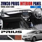 ショッピングインテリア プリウス ZVW30 30系 インテリアパネル 19ピースセット
