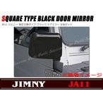 ジムニー JA11 純正交換 ブラック ドアミラー 左右セット