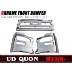 日産 UD クオン 700H 3分割 メッキ フロント バンパー エアダム一体型
