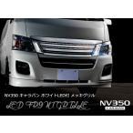 NV350 E26 キャラバン LED付き オール メッキ オプショングリル 日産