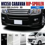 NV350 E26 キャラバン フロント リップスポイラー 塗装品