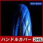 汎用 トラック 極太 ハンドルカバー ステアリングカバー 2HS ( 45 cm〜46 cm ) プロフィア レンジャー ギガ クオン 等
