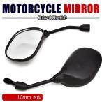 汎用 バイク ミラー 純正 タイプ ブラック SH1553 10mm 正ネジ 対応 左右 新品 原付等