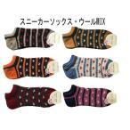 特価 靴下 中厚手 ウール混 ソックス おしゃれ スニーカー 日本製 中手 22cm-25cm レディース