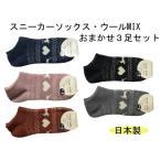 特価 靴下 スニーカー おまかせ3足 ソックス レディース おしゃれ 日本製 22cm-25cm