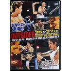 The OutSider DVD 第35-37戦 2015年 夏の3大会
