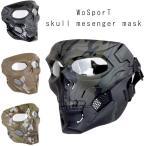 WorSporT スカル メッセンジャ フルフェイスガード 4色 フェイスマスク メンズ レディース サバゲー サバイバル