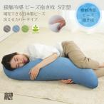 抱き枕 ビーズ 接触冷感 ひんやり S型  安眠枕 体にフィット 妊婦 マタニティ 授乳クッション  カバー洗濯OK カバー取り外し可能 ビーズ補充可能 中身とセット