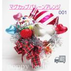 卓上 ミニアレンジ お見舞い お誕生日 プレゼント お祝いなどにぴったりなouvrepop11のバルーンギフト マグカップバルーンアレンジ001