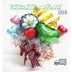 お見舞い お誕生日 プレゼント お祝いなどにぴったりなouvrepop11のバルーンギフト マグカップバルーンアレンジ003