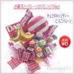 ショッピングお菓子 お菓子とバルーンのアレンジ(Red)  送料無料のouvrepop11のバルーンギフト POPPYBF