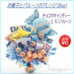 お菓子とバルーンのアレンジ(Blue)  送料無料のouvrepop11のバルーンギフト POPPY