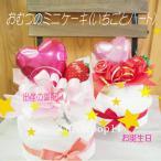 出産祝い おむつケーキ 誕生日 プレゼント 今治タオルといちごバルーンがかわいいミニおむつケーキ 【送料無料】 ouvrepop11 POPPY