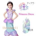 ディズニー リトルマーメイド アリエル 風 プリンセスドレス 子供 ドレス 衣装 (ティアラ、魔法棒付き)  C-28546060S