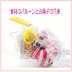 お菓子と音符のバルーンの花束  ouvrepop11のバルーンギフト POPPYBF