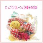 お菓子とにっこりお花のバルーンの花束  ouvrepop11のバルーンギフト POPPY