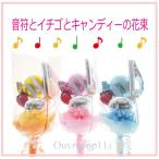 音符とイチゴとキャンディーのバルーンブーケ(花束)  ouvrepop11のバルーンギフト POPPY