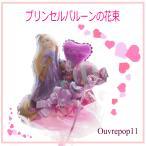プリンセスバルーンの花束(バルーンブーケ)  ouvrepop11のバルーンギフト POPPY