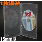 新型OV 15mm厚1枚収納DVDトールケース スーパークリア1個