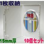 15mm厚 新OV 1枚収納DVDトールケース ホワイト10個