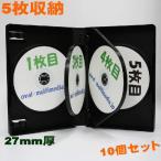 DVDケース トールケース 5枚収納 ブラック 27mm厚Mロック 10個