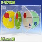 DVDケース トールケース 5枚収納 クリア 27mm厚Mロック 1個