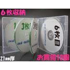 21mm厚に6枚収納CDケース マルチCD DVDケース6枚収納 スーパークリア10個