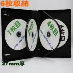 DVDケース トールケース 6枚収納 ブラック 27mm厚Mロック 1個