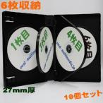 DVDケース トールケース 6枚収納 ブラック 27mm厚Mロック 10個