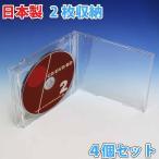 2D CDケース 2枚収納 4個 日本製 2Dロゴ有 10mm厚のジュエルケース