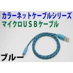 スマートフォンの同期や充電に microUSBカラーネットケーブル1mブルー