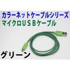 スマートフォンの同期や充電に microUSBカラーネットケーブル1mグリーン