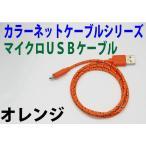 スマートフォンの同期や充電に microUSBカラーネットケーブル1mオレンジ