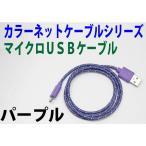 スマートフォンの同期や充電に microUSBカラーネットケーブル1mパープル