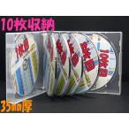 Yahoo!オーバルマルチメディアヤフー店最大10枚収納 PP35mm厚 10枚収納CDケース クリア1個