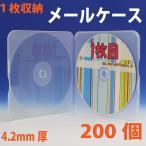 箱入り カートン販売 CDメールケー�