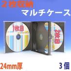 PS24mm厚ジュエルケース2枚収納マルチCDケースブラック3個