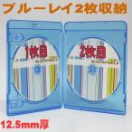 標準サイズ12.5mm厚に2枚収納 見開きタイプ 2枚収納ブルーレイディスクケース 1個