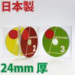 PS24mm厚 3枚収納マルチCDケース クリア 1個 24mm厚のジュエルケース DVDやBlu-rayDiscにも最適