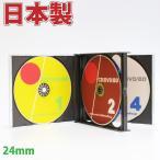 PS24mm厚 4枚収納 マルチCDケース ブラック 1個 24mm厚のジュエルケース DVDやBlu-rayDiscにも最適